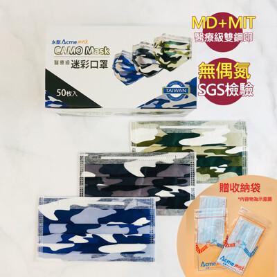 永猷 醫療級 無偶氮  彩色口罩 台灣鋼印 三層 熔噴 買就送收納袋 迷彩綠 迷彩晴空藍 迷酷黑 (6折)