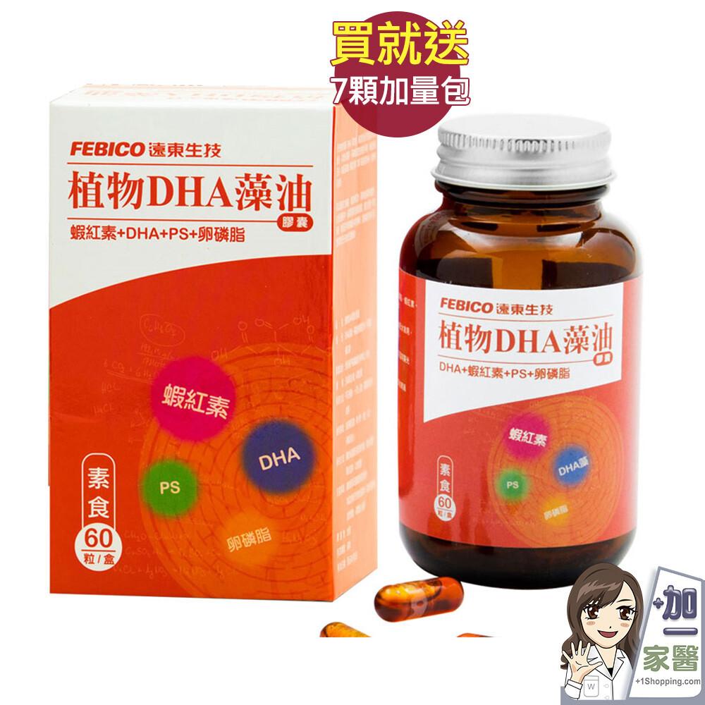 遠東生技 植物dha藻油膠囊60顆x1瓶加碼送加量包7顆  卵磷脂 蝦紅素
