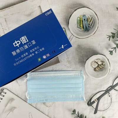 中衛醫療防護口罩 二級口罩 CSD口罩 過濾95%以上 台灣雙鋼印 MD+MIT 三層 熔噴 (5.3折)