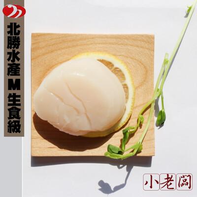 【小老闆】北海道生食級干貝M級(1kg/ 約26-30顆) (7折)
