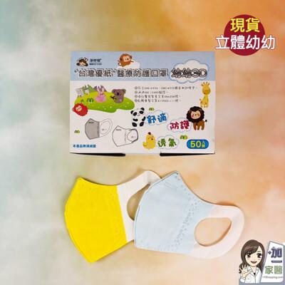 台灣優紙 3D幼幼口罩x50入/盒  立體口罩 醫療防護口罩 現貨快速出貨 (6.4折)