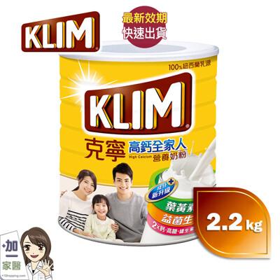 【KLIM克寧】克寧高鈣全家人奶粉2.2k-雀巢Nestle (8.7折)