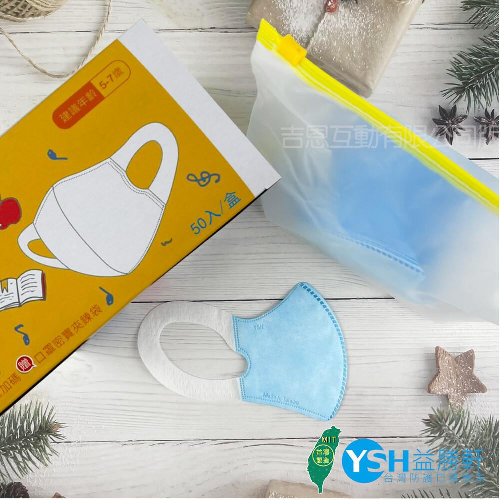 ysh益勝軒 台灣製 大童5-7歲3d立體口罩50入/盒(藍/粉) 台灣防護口罩專家 符合國家標準