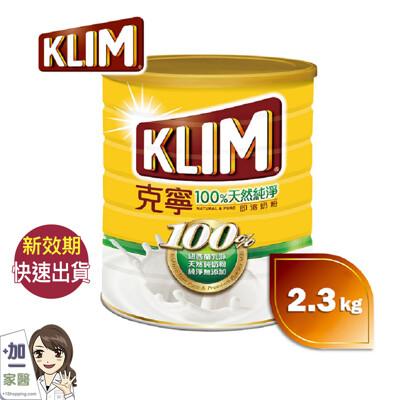 【KLIM克寧】100%天然純淨即溶奶粉2.3kg (9.1折)