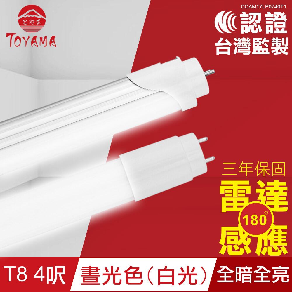 toyama特亞馬 led雷達微波感應燈管t8 4呎晝光色(白光) (全暗全亮)
