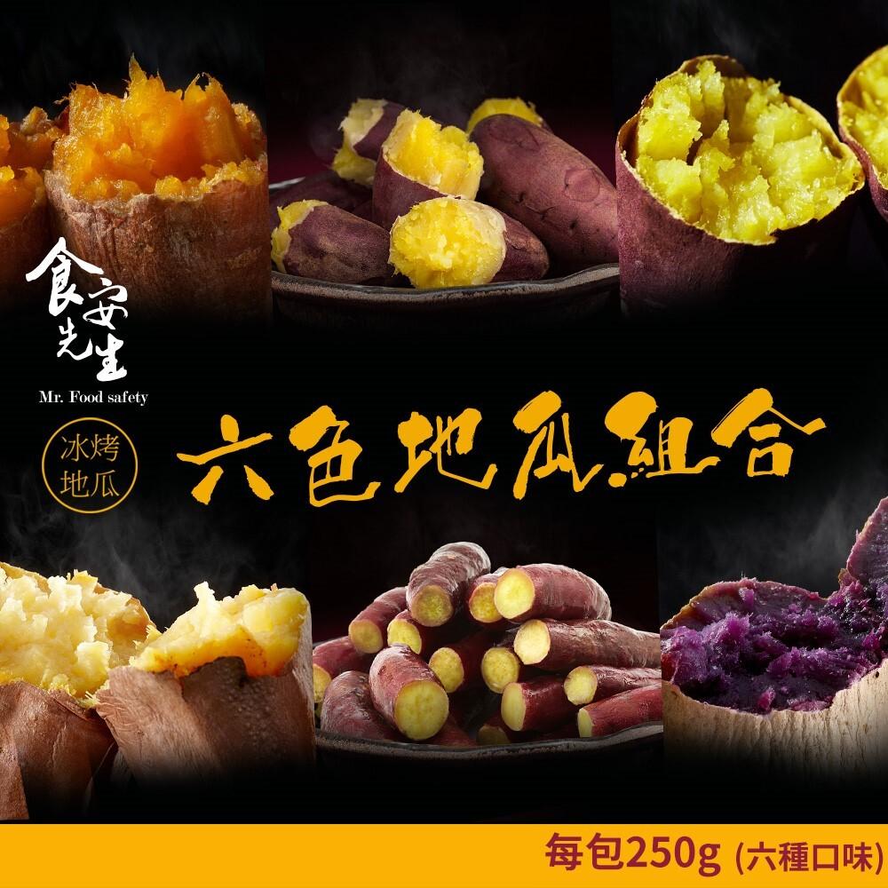 食安先生 冰烤地瓜250g/包 冰烤地瓜王 健康減醣 健身餐 美食 好吃 方便 低熱量