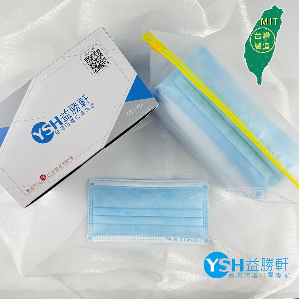 ysh益勝軒 台灣製成人防護口罩50入/盒(藍/粉) 台灣防護口罩專家 符合國家標準