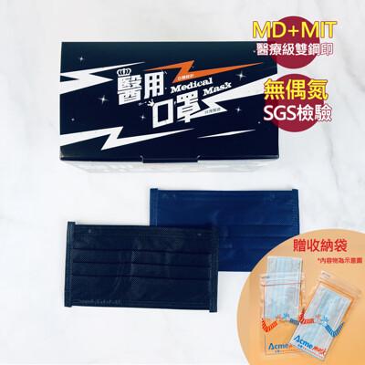 永猷 醫療用口罩 無偶氮聲明書 彩色口罩 台灣鋼印 三層 熔噴 買就送收納袋 搖滾黑 搖滾深藍 (4.2折)