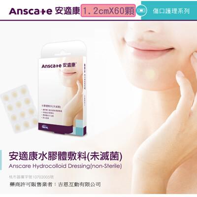 安適康AnsCare 水膠體敷料 人工皮 隱形痘痘貼 60顆 (10折)