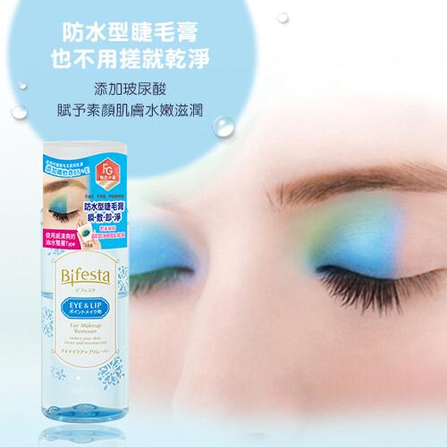 日本 bifesta 碧菲絲特眼唇卸妝液  溫潤保濕 清爽控油