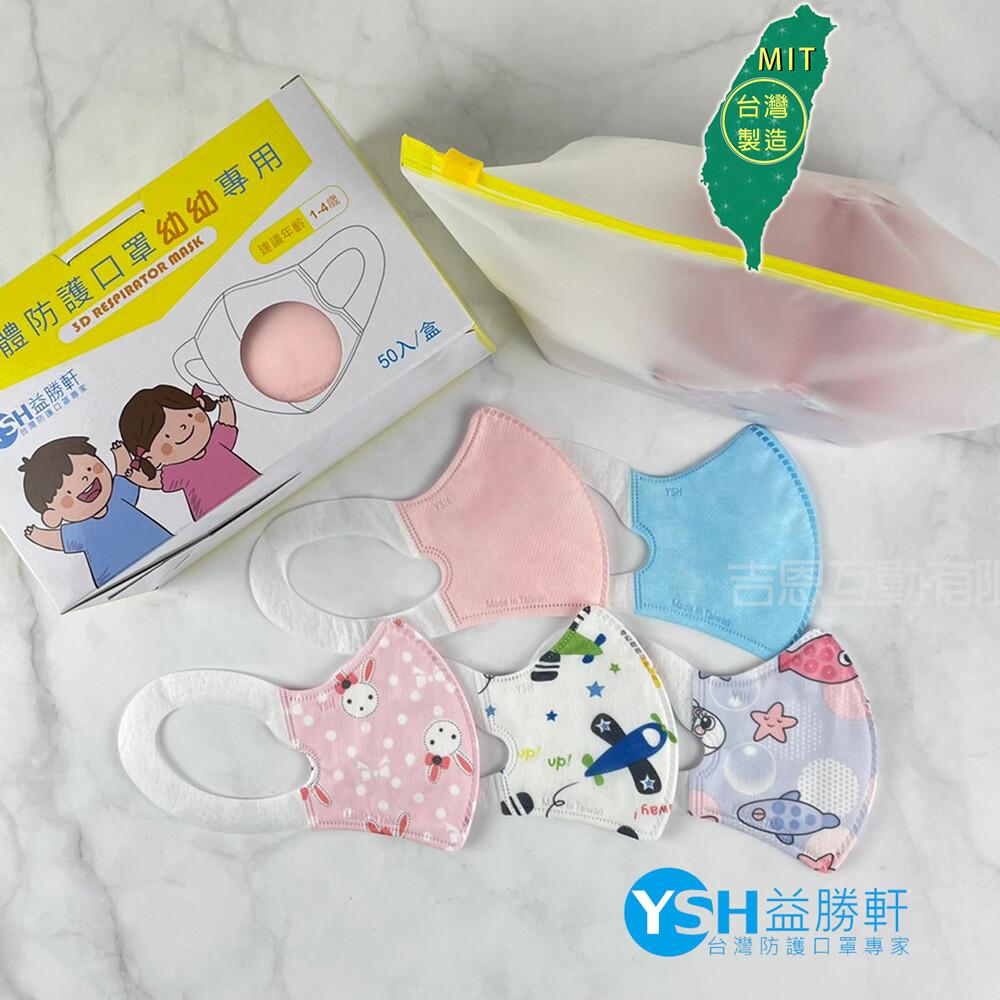ysh益勝軒 台灣製 幼幼1-4歲3d立體口罩50入/盒 台灣防護口罩專家 符合國家標準