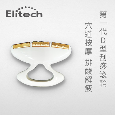 【伊麗緹克 Elitech】第一代D型刮沙滾輪(新式排酸棒 穴道按摩 刮痧) (5.9折)