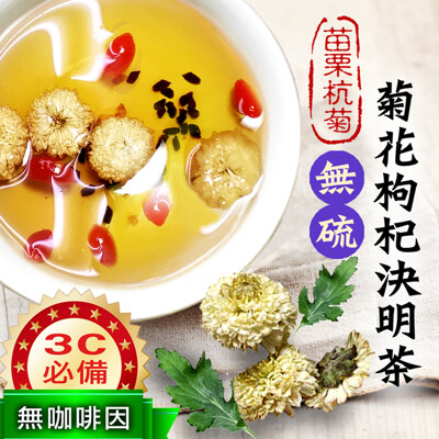3C手機族必備! 菊花枸杞決明子茶(5g/包) 艾曼莊園 (0.4折)
