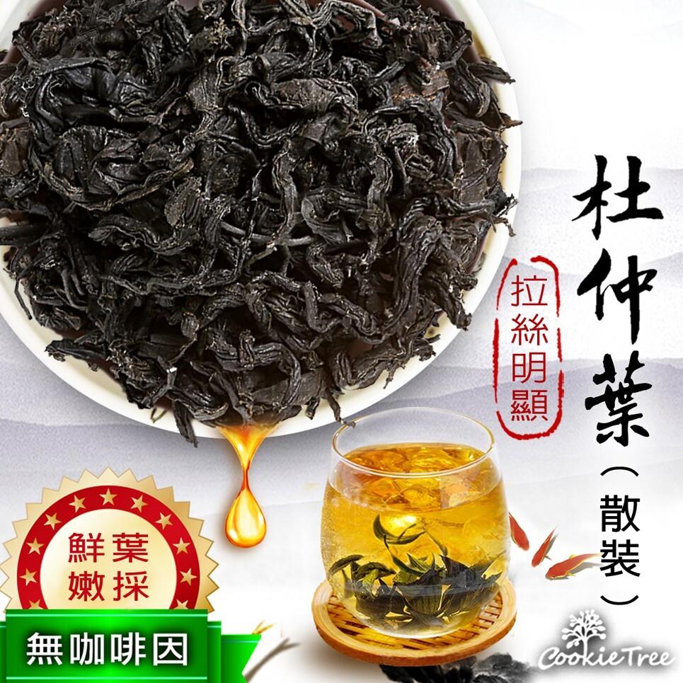 杜仲葉 90g (散裝非茶包) 杜仲 杜仲茶 純天然 無任何添加  艾曼莊園