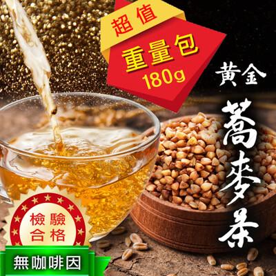 黃金蕎麥茶 蕎麥 韃靼蕎麥 桂花蕎麥 蕎麥烏龍 蕎麥綠茶 喬麥 低溫烘炒 無咖啡因 艾曼莊園 (4.2折)