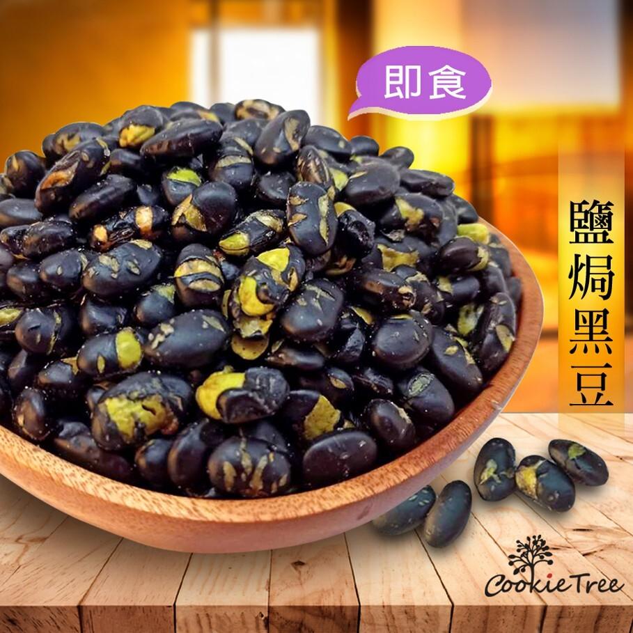 鹽焗黑豆 250g 黑豆 青仁黑豆 特大顆 即食 營養豐富 養生黑豆 午茶點心 全素 艾曼莊園