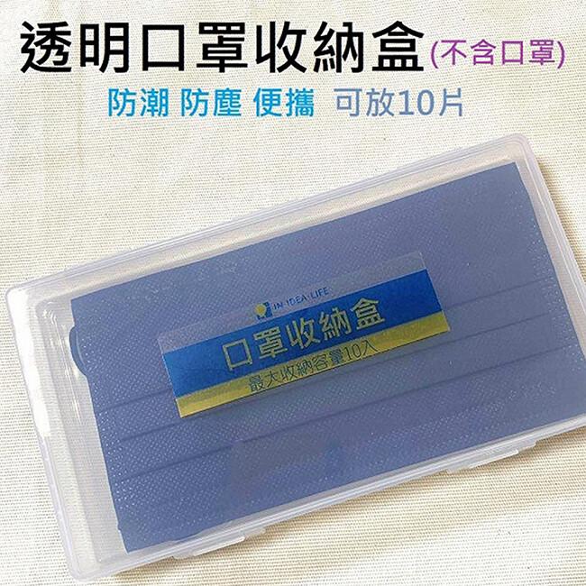 耀麟國際攜帶型透明口罩收納盒 一次可收納10片 萬用收納盒