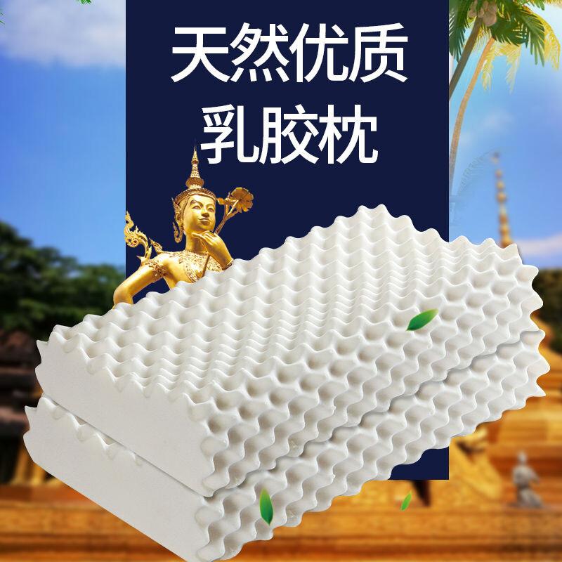 泰國天然乳膠枕頭護頸枕頸椎枕兒童成人乳膠枕頭芯狼牙保健按摩枕松果可優比土城現貨