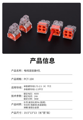 100只PCT-104四孔電線連接器快速接頭家用硬線接線端子電工并線器 (7.5折)