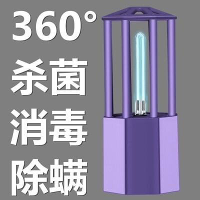 下殺!紫外線燈 除螨儀 殺菌燈 臭氧燈 臥室燈 燈具 除螨燈具 超聲波甲醛燈 臥室殺毒燈 (4.6折)