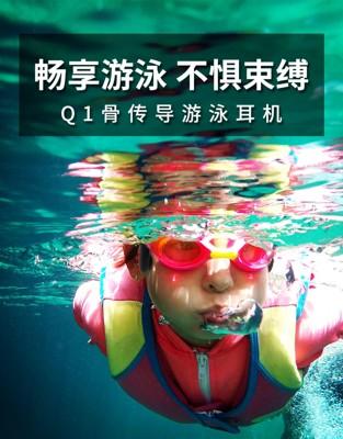 游泳耳機 DDJ Q1骨傳導藍芽耳機游泳防水5.0雙耳不入耳運動跑步超長待機續航適用索尼蘋果 米家 (5折)