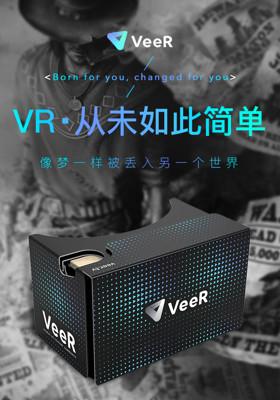 紙盒vrbox虛擬現實谷歌vr眼鏡手機專用cardboard蘋果家用通用室內    《圖拉斯》 (5折)