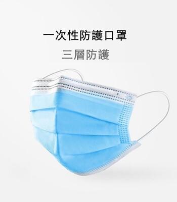 【現貨不用等】 平面三層口罩 熔噴布成人口罩 藍色 (1.6折)
