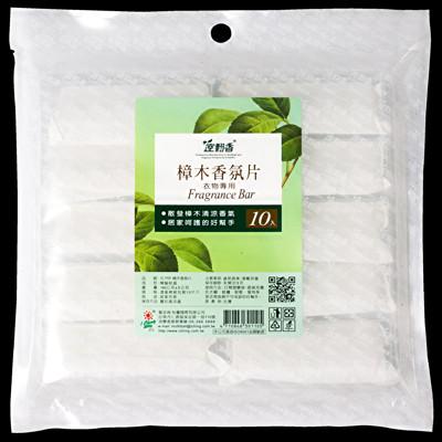 【室翲香】樟木香氛片 10入 衣物專用 居家芳香 全新上市 (5.8折)