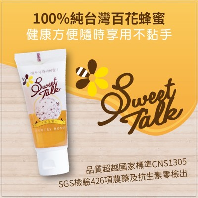 100%台灣蜂蜜Sweet Talk 百花蜜50g六支1入盒裝 (6折)