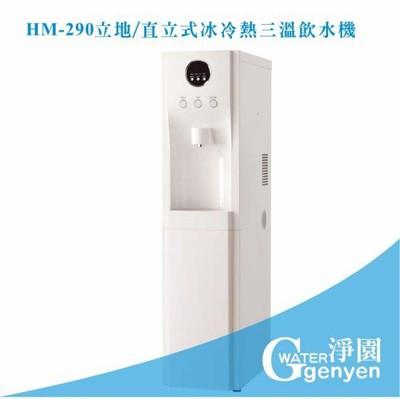 hm-290 立地/直立式冰冷熱三溫飲水機-體積小 櫥房邊角可放 不佔空間(內置五道RO過濾) (10折)