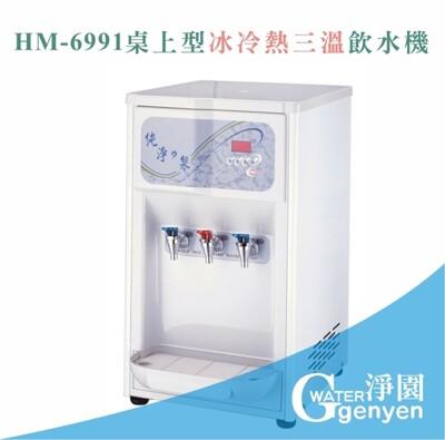 hm-6991桌上型冰冷熱三溫飲水機/桌上型飲水機/自動補水機(內置ro過濾系統) (9.1折)