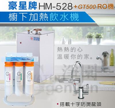 HM-528 廚下型飲水機/熱水機/加熱器-恆溫控制-壓力式 ★搭載 GT500 五道快拆式RO逆滲 (7.3折)