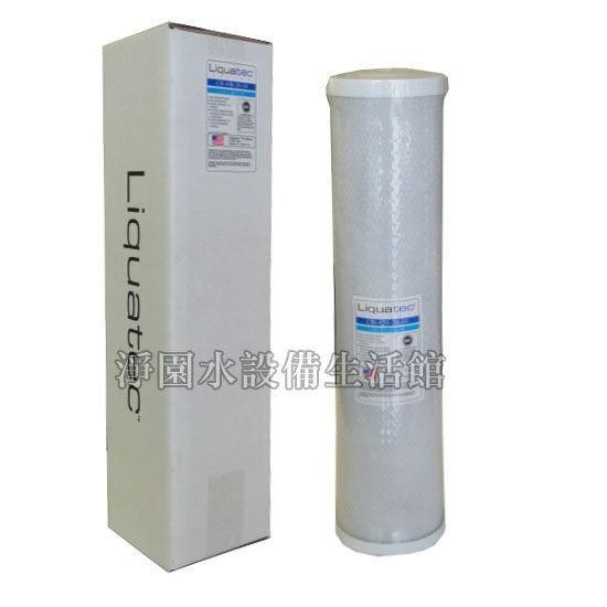 liquatec 20吋大胖壓縮活性碳濾心cto-通過美國nsf認證/水塔/商用/營業用濾心