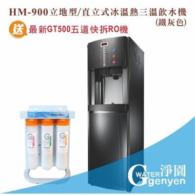 hm-900 立地型/直立式冰溫熱三溫飲水機(鐵灰色)(冷水煮沸後出水) (搭贈五道快拆ro) (10折)