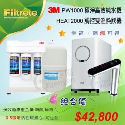 3m pw1000 極淨高效 ro 逆滲透 + heat2000 高效能櫥下飲水機-觸控龍頭 (8.4折)