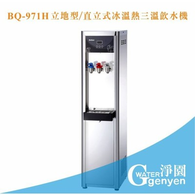 bq-971h立地型/直立式冰溫熱三溫飲水機-輕巧迷你不佔空間(內置四道快拆式ro逆滲透系統) (10折)