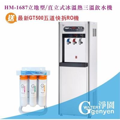 HM-1687立地型/直立式冰溫熱三溫飲水機(搭贈超值$9800五道快拆RO逆滲透純水機) (10折)