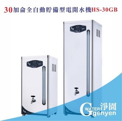 HS-30GB全自動貯備型電開水機/高容量適合商用/營業用《全數位程式控制》 (10折)