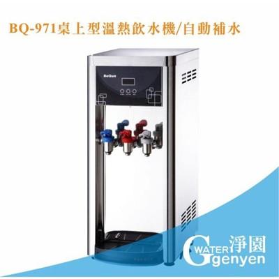 bq-971 桌上型冰溫熱三溫飲水機/自動補水機溫水/冰水皆經煮沸後冷卻 (10折)