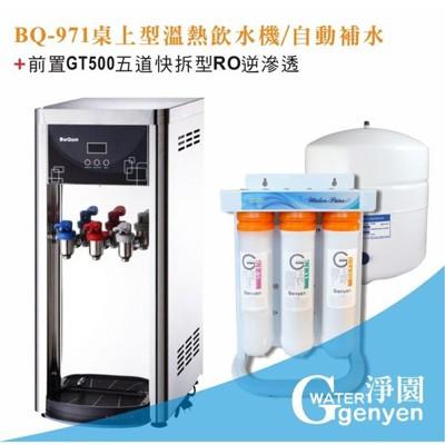 bq-971桌上型冰溫熱三溫飲水機 優惠加購最新五道快拆ro逆滲透純水機(市價$9800) (10折)