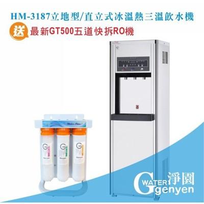 hm-3187 立地型/直立式冰溫熱三溫飲水機(內置升級最新五道快拆ro逆滲透系統$9800) (10折)