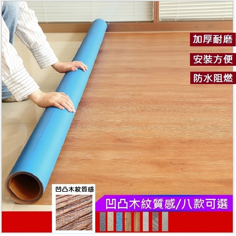 pvc仿木紋加厚全塑卷材地板 加厚耐磨  雙面防水 浴室可舖 100公分x200公分一卷