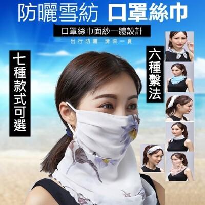 機車族多用防曬遮陽絲巾口罩(8款任選) (3折)