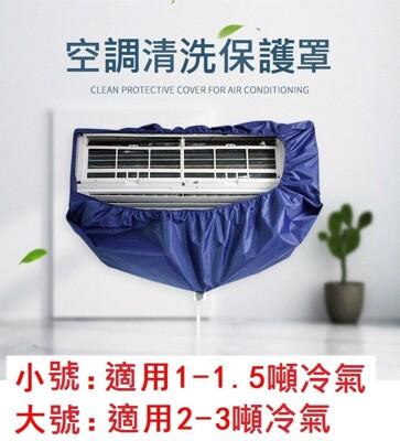 冷氣空調清洗罩 (4.6折)