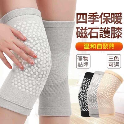 日本熱銷免插電磁石自發熱護膝 (2.6折)