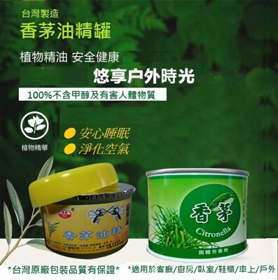 台灣製造外銷日本香茅油精罐(兩款任選)