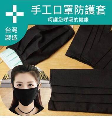 MIT製造 日本透氣棉布口罩保護套(多種花色隨機出貨) (3折)