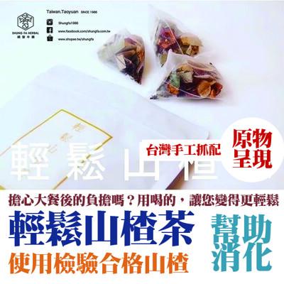 【祖傳漢方茶】輕鬆山楂茶◆幫助消化◆解油膩◆消脂◆每包《順發漢方》 (5.2折)