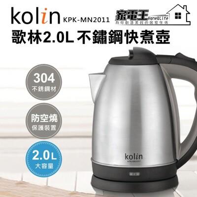 〔家電王〕歌林 Kolin 2.0L 304 不鏽鋼 快煮壺 加熱底座 KPK-MN2011 電熱壺 (10折)