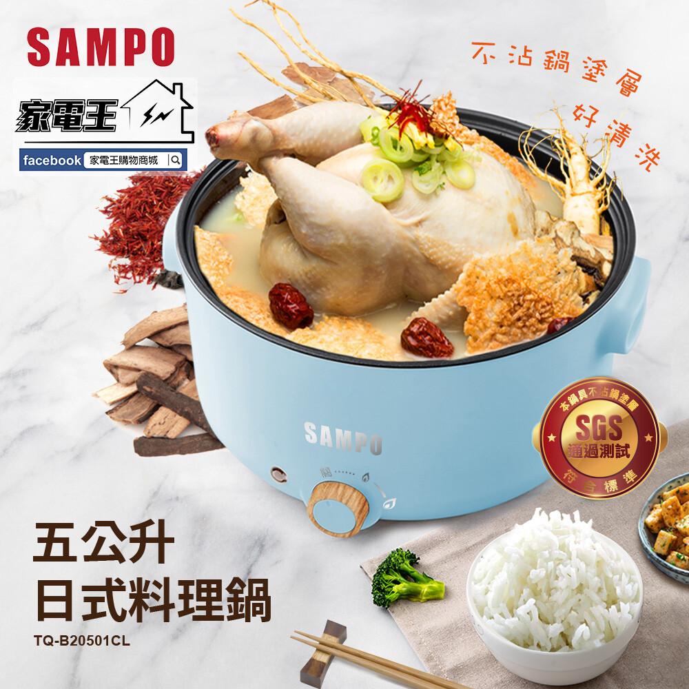 家電王sampo 聲寶 tq-b20501cl 5l多功能料理鍋 加深不沾內鍋 快煮鍋 美食鍋